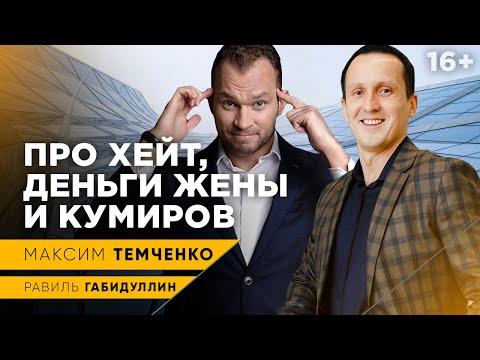 Максим Темченко разбогател на деньги жены? Почему курсы дорого стоят и кто их покупает // 16+