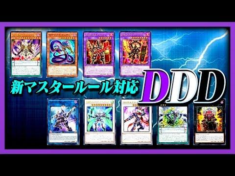 【遊戯王ADS】新マスタールール対応!DDDデッキ【YGOPro】