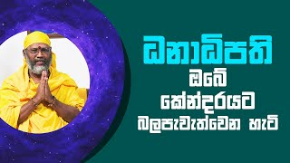 ධනාධිපති ඔබේ කේන්දරයට බලපැවැත්වෙන හැටි   Piyum Vila   28 - 06 - 2021   SiyathaTV Thumbnail
