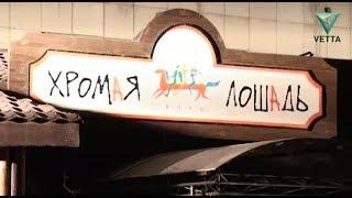 """9 лет со дня трагедии в клубе """"Хромая лошадь"""""""