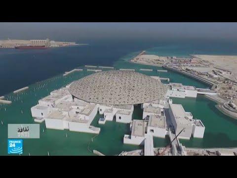 افتتاح متحف اللوفر أبوظبي.. حلم صار حقيقة!