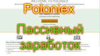 Пассивный заработок на бирже Poloniex.