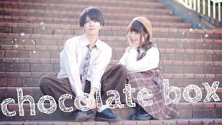 【バレンタイン?】chocolate box 踊ってみた【ぶっきー x みゆちー】