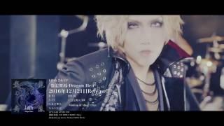 Lilith 7th EP「盤龍舞鳳-Dragon Heir-」盤龍舞鳳 MV Full