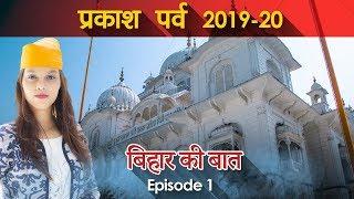 Prakash Parv 2019-20 | Bihar ki baat Ep. 01