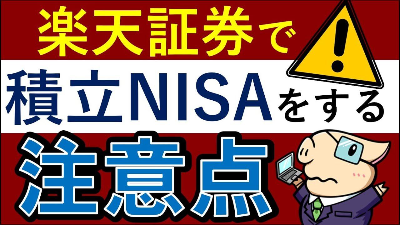 楽天証券の積立NISAで失敗しがちな注意点【増額設定・おすすめの買い方】