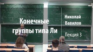 Лекция 3 | Конечные группы типа Ли | Николай Вавилов | Лекториум