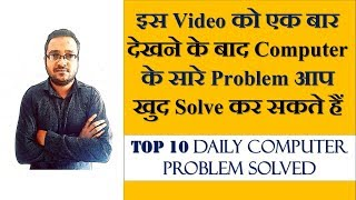Top 10 Daily Computer Problem solved Blue screen, Computer Freeez, Internet, Sudden shut Down etc..