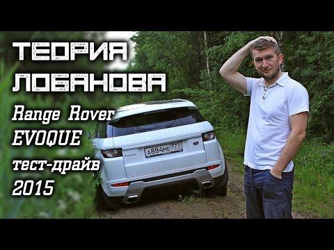 Range Rover Evoque, тест-драйв (Теория Лобанова)