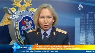 СК РФ заочно предъявил обвинения напавшим на посольство России в Киеве