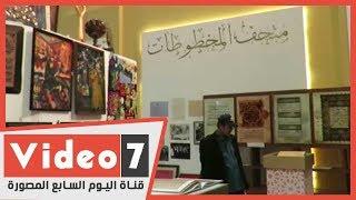 شاهد متحف مخطوطات الأزهر الشريف بمعرض الكتاب