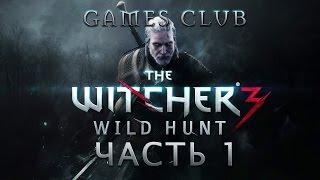 Прохождение игры Ведьмак 3 Дикая Охота (PS4) часть 1