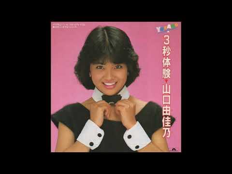 山口由佳乃/3秒体験(1984)