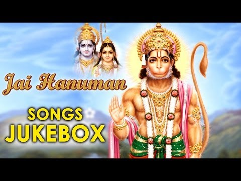 Jai Hanuman Special Songs || Jukebox ||S.P. Balasubramanyam .