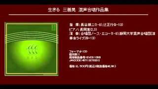 あなたの生まれたのは - 三善晃 - 混声合唱組曲「嫁ぐ娘に」 長岡恵 検索動画 11