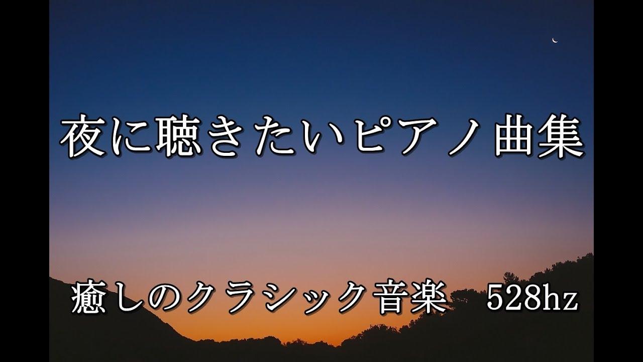 夜に聴きたいピアノ曲集 癒しの...