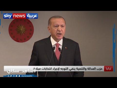 تركيا.. أردوغان يخطط لإجراءات قد تعرقل خوض الأحزاب الجديدة في الانتخابات  - نشر قبل 47 دقيقة