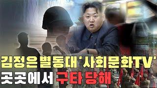 김정은 별동대 '사회문화TV' 곳곳에서 구타 당해