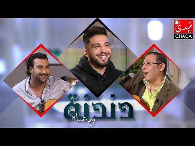 دندنة مع عماد النتيفي : أيوب زعزع, صلاح محمد المامون و نصر مكري - الحلقة الكاملة