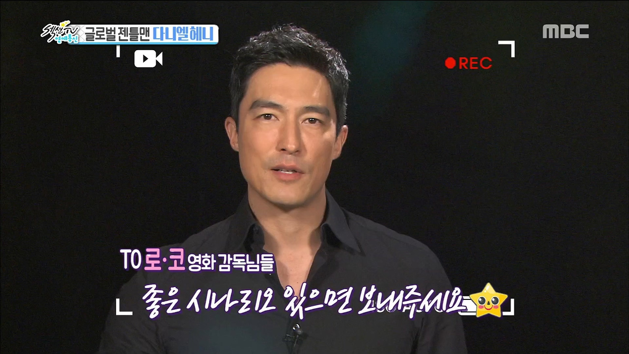 Section Tv 섹션 Tv Daniel Henney I Want To Make A Girlfriend