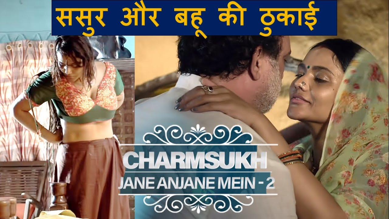Download Sasur Bahu | Charmsukh - Jane Anjane Mein 2 Web Series | All Episodes Review and Reaction