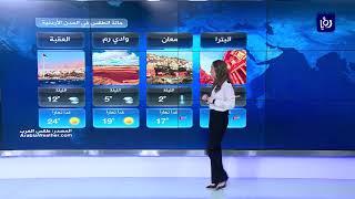 النشرة الجوية الأردنية من رؤيا 12-2-2019 | Jordan Weather