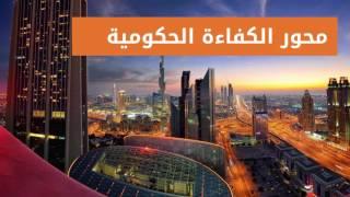 فيديوجراف.. الإمارات في المركز 15 بالتنافسية العالمية