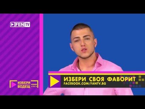 Избери новия водещ на ФЕН ТВ - Party Mix - Веселин Вълчев