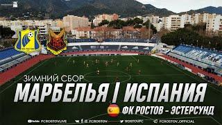 Марбелья Испания Зимний сбор Матч Ростов Эстерсунд 1 0