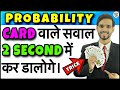 Probability Tricks   Probability Card Problems/Questions/Solutions   SSC CGL 2019/2020/Class 10th/12