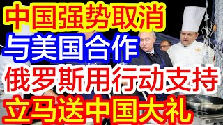【热点新闻】中国强势取消与美国合作,俄罗斯用行动支持,立马送来大礼