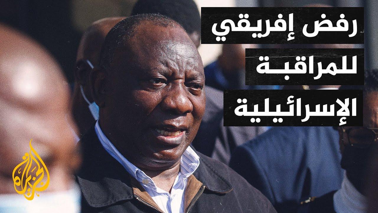 جنوب إفريقيا ترفض منح إسرائيل صفة مراقب في الاتحاد الإفريقي  - نشر قبل 3 ساعة