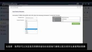 使用 Data Migration Server (DMS) 作 SAN 數據遷移示範短片(廣東話版本)