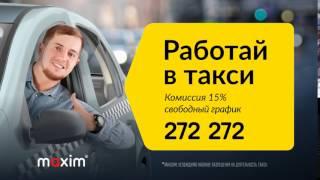 Работа в Канаше 272 272 сервис заказа такси Maxim
