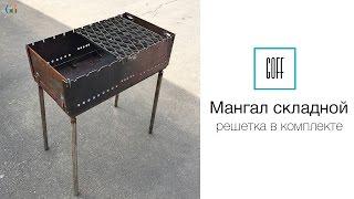 видео Сумка для переноски мангала барбекю купить арт. 37693. BergHOFF. CollectAndCook