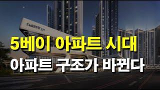 5베이 아파트 시대! 아파트 구조가 바뀐다!!!