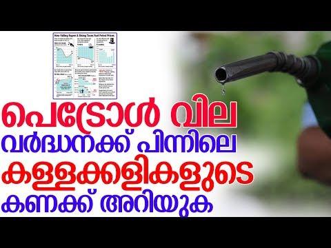 84 രൂപക്ക് മോദി നല്കുന്നത് 58.37 രൂപക്ക് നല്കേണ്ട പെട്രോള്-petrol and diesel price hike