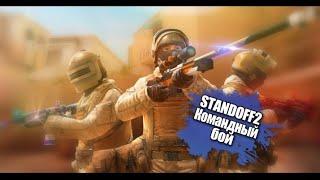 Играю в командный бой в Standoff2