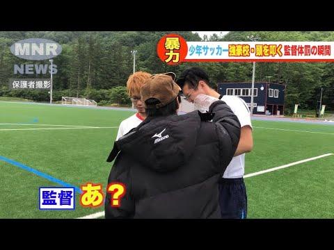 【体罰の瞬間】パワハラコーチがここに降臨!!