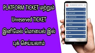 How to book platform ticket and unreserved ticket online UTS mobile app