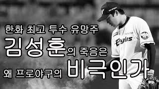 한화이글스 故김성훈 투수 - 한화 최고 투수 유망주 김…