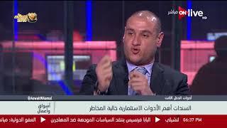 أسواق وأعمال - حوار خاص مع أحمد زكريا حول