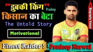 Pardeep Narwal Biography | Pro Kabaddi 2018 | Best Raider | LifeStory