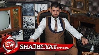 احمد جعفر كليب كيلو الكلام بقرش  - AHMED GHAFAR - KELO ELKALAM BE ERSH