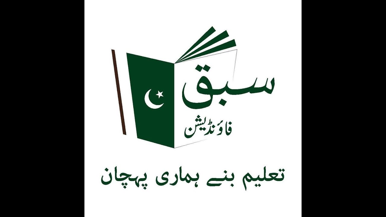 Download Welcome to Sabaq Foundation | Sabaq.pk |
