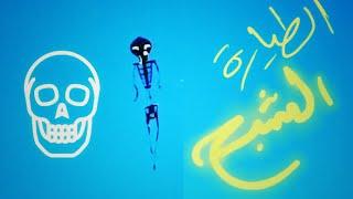 اول #طيارة في مصر علي شكل هيكل عظمي #الطياره_الشبح حصريا انتظروا طريقة العمل #رشة_ملح