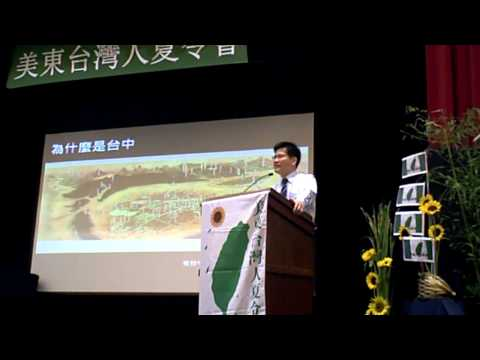 2014 07 05   Lin, Jia lung Speech at 2014 TAC EC