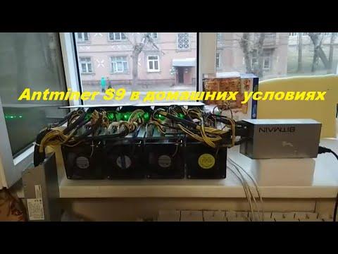 Antminer S9 в домашних условиях