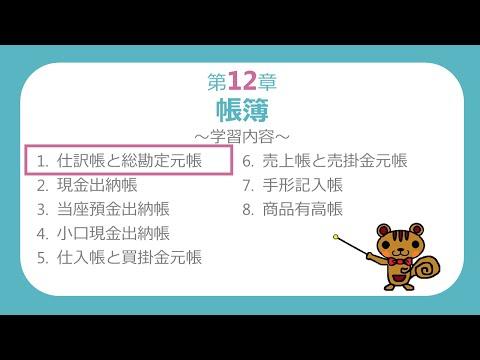簿記3級講座#31仕訳帳と総勘定元帳最速簿記