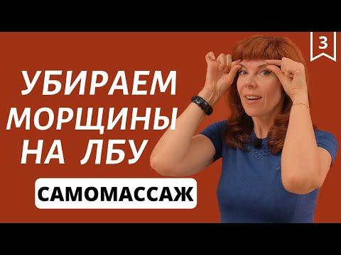 Как убрать морщины на лбу | Упражнение для лица от Екатерины Федоровой